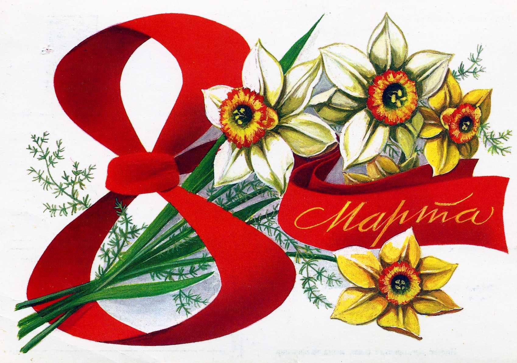 С 8 марта играющие открытки